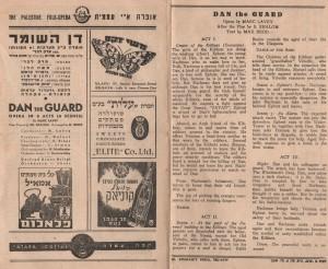 דן השומר – התוכניה (1945)