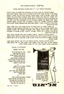 """פרומו להופעת הבכורה של האורטוריה """"גדעון"""", תזמורת סימפונית חיפה, עונה 1960-61"""
