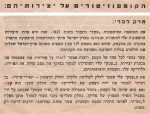 מתוך תוכניית התזמורת הארץ-ישראלית - מרק לברי מסביר על עמק