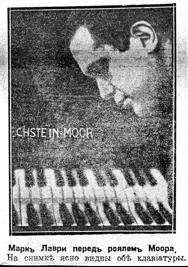 לברי ופסנתר הבכשטיין-מור