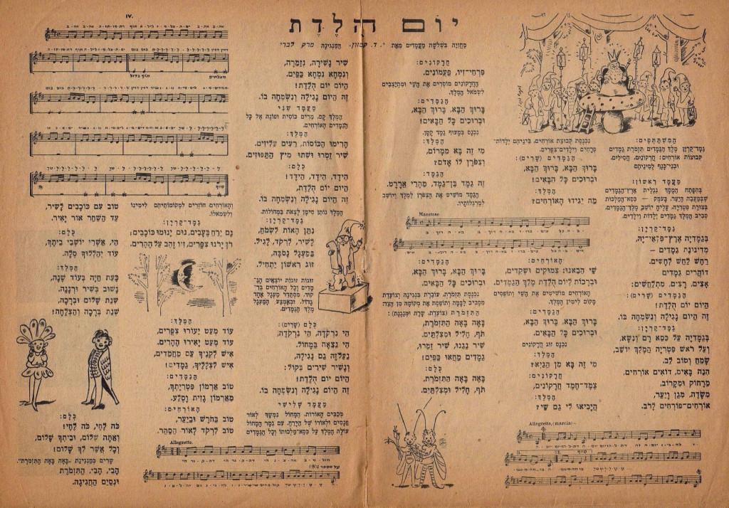"""המחזה לילדים """"יום הולדת"""", עם התווים של מרק לברי, הודפס במהדורת 30.1.1952 של עתון """"דבר לילדים"""""""
