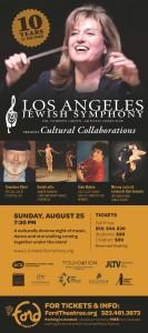 ריקודי כפר ישראליים בלוס אנג'לס