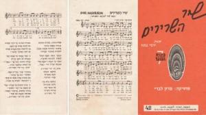 שירון מקורי של שיר השרירים מהכנס הבינלאומי השביעי של אגודת הפועל, 1960